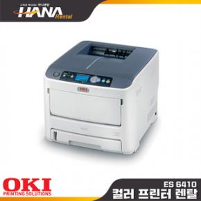 OKI 6410 (창원,함안,마산,밀양,의령,창녕,진해,진영)(프린터임대, 프린터렌탈, 복사기임대, 복합기임대)
